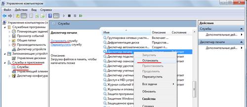 Удаление файлов из диспетчера