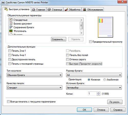 Как настроить параметры печати принтера Canon