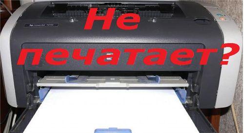 Проблема с печатью