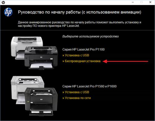 Как подключить принтер HP к ноутбуку