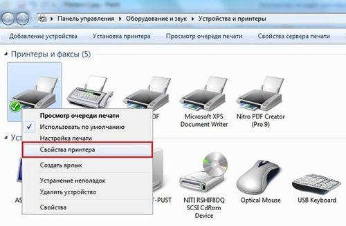 Как зайти в свойства принтера