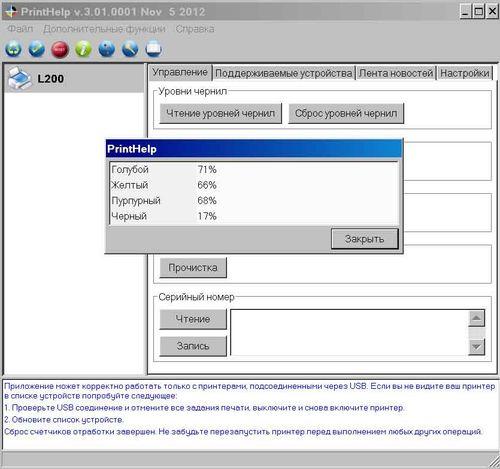 Коды ошибок принтера Epson и сброс