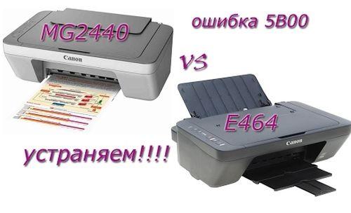 Ошибка принтера 5B00
