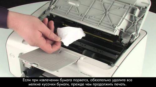 Замятие бумаги