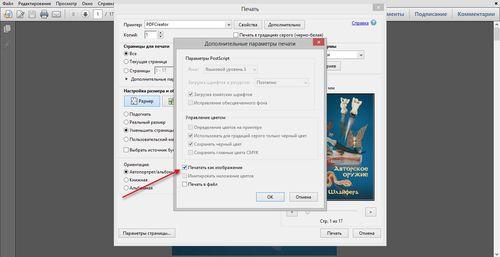 Печать PDF файла