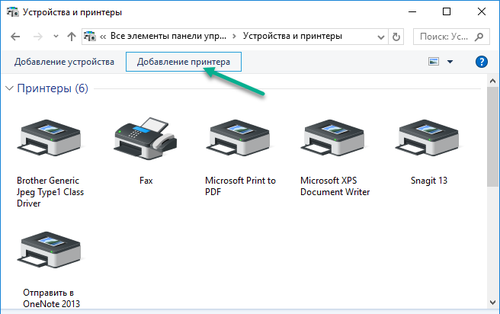 Как исправить ошибку при установке принтера