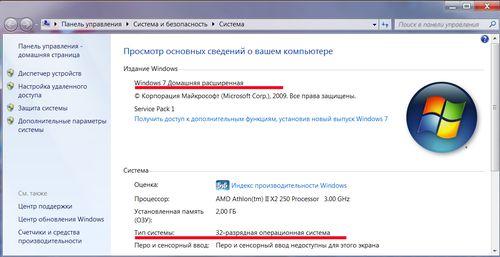 Информация о версии Windows и разрядности
