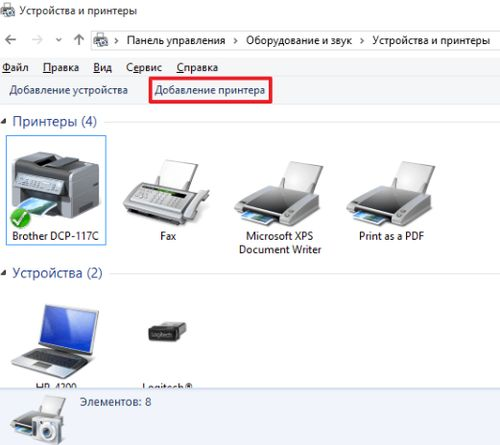 Добавление принтера