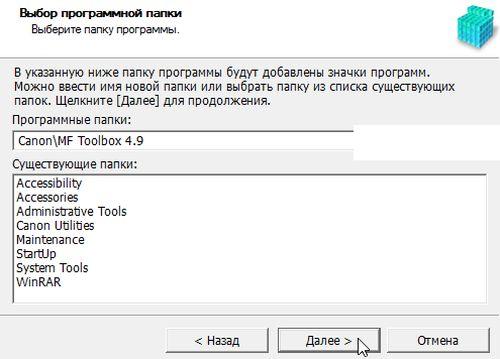 Следующее окно информирует нас о том, куда будут добавляться значки программ
