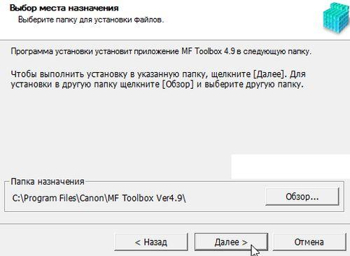 CANON MF TOOLBOX 4.9 СКАЧАТЬ БЕСПЛАТНО