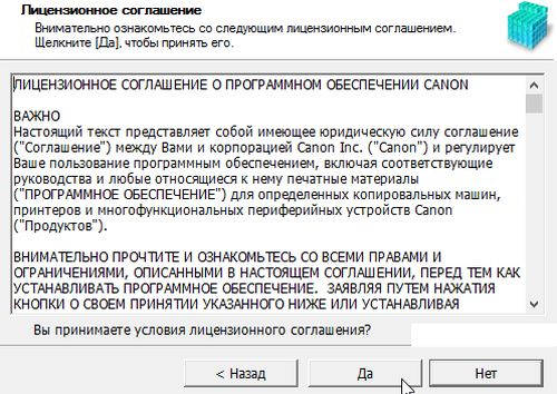 Обязательно необходимо нажать кнопку «Да» в окне с лицензионным соглашением