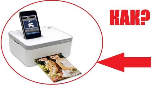 Печать на принтере с телефона
