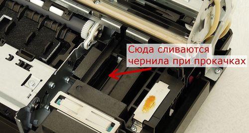 Памперс принтера