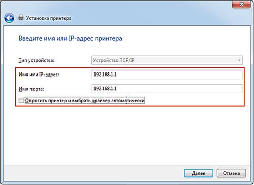 IP адрес принтера