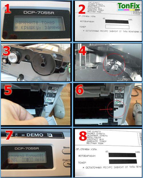 пример аппаратного сброса принтера
