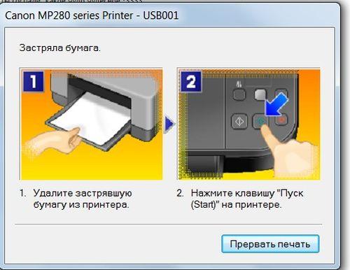 Принтер 52