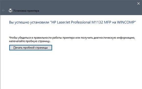 Инструкция по подключению сетевого принтера в Windows