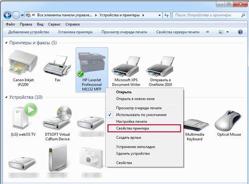 Открываем свойства принтера