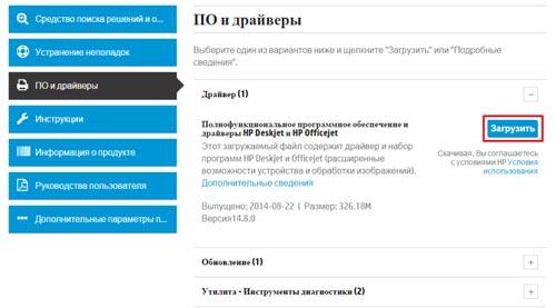 Сайт HP