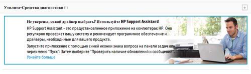 Гайд по обновлению прошивки принтеров HP
