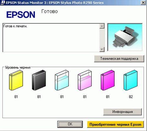 Причины, если принтер не печатает желтым цветом