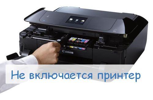 Диагностика и устранение неисправностей, если принтер не включается