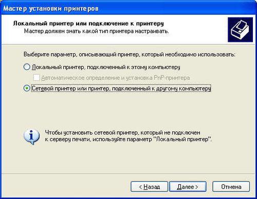 Гайд как добавить локальный и сетевой принтер в Windows