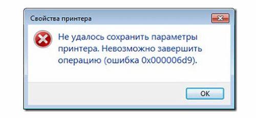 """Ошибки """"не удалось сохранить параметры принтера"""" и их решение"""