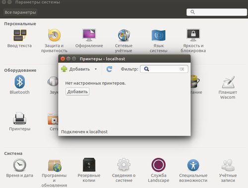 Печать через сетевой принтер в Linux