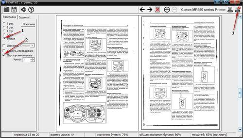 распечатка документа в PDF