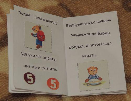 детская книжка распечатанная на принтере