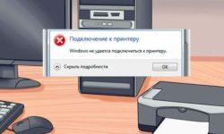 Причины и устранение ошибки «не удается подключиться к принтеру»