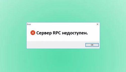 Недоступность ервера RPC