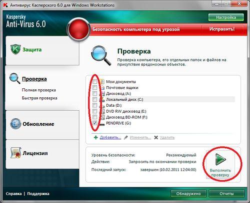 проверка системы Windows XP, антивирусом