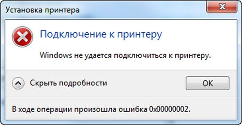 Ошибка 0x00000002