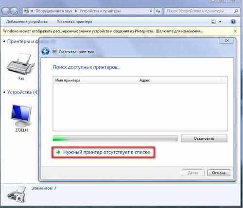 Инструкция по подключению принтера в Ubuntu