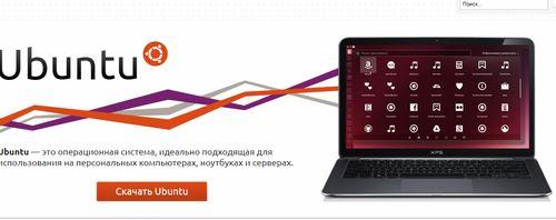 Ubuntu — операционная система