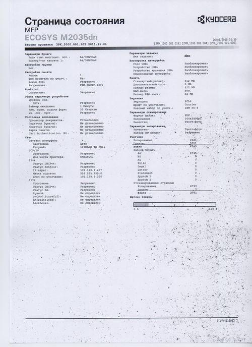 Дефекты при печати